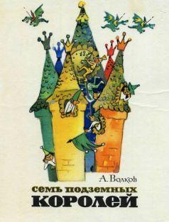 Александр Волков - Семь подземных королей (С иллюстрациями)