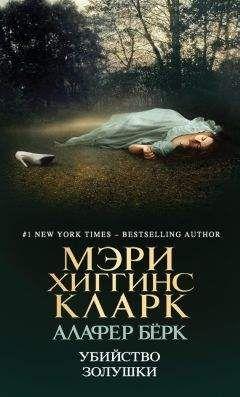 Мэри Кларк - Убийство Золушки