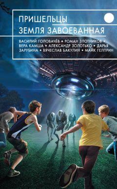 Роман Злотников - Пришельцы. Земля завоеванная (сборник)