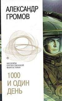 Александр Громов - Тысяча и один день. Первый из могикан. Властелин пустоты