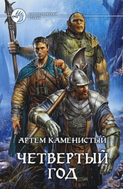 Артем Каменистый - Четвертый год