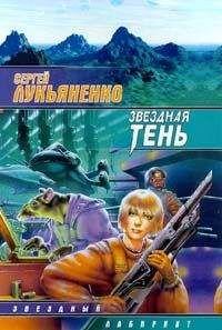 Сергей Лукьяненко - Звёдная тень