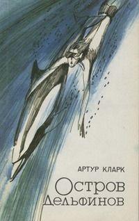 Артур Кларк - Остров дельфинов