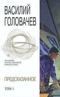 Василий Головачев - Предсказанное. Том 1