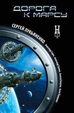 Антон Первушин - Дорога к Марсу