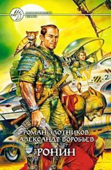 Роман Злотников - Ронин