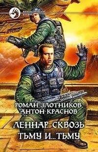 Роман Злотников - Леннар. Сквозь Тьму и… Тьму