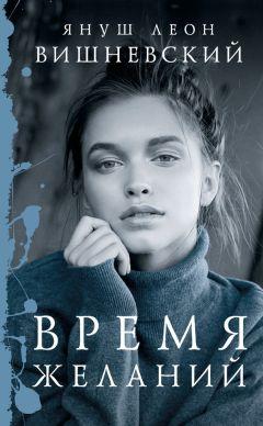 Януш Вишневский - Время желаний (сборник)