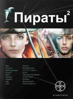 Игорь Пронин - Пираты 2. Остров Паука