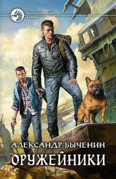 Александр Быченин - Оружейники