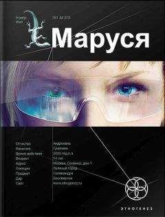 Полина Волошина - Маруся. Книга 1. Талисман бессмертия