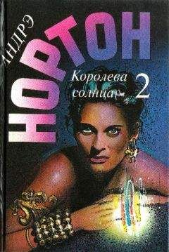Андрэ Нортон - Королева Солнца – 2 (сборник)