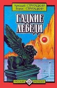 Аркадий Стругацкий - Гадкие лебеди