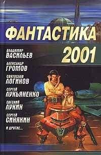 Сборник - Фантастика 2001