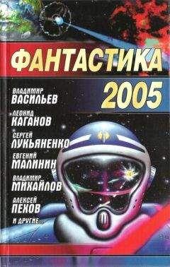 Святослав Логинов - Фантастика, 2005 год