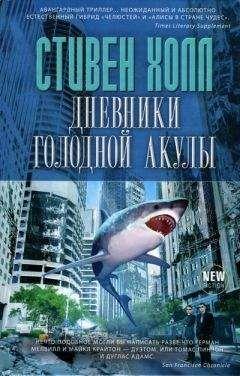 Стивен Холл - Дневники голодной акулы