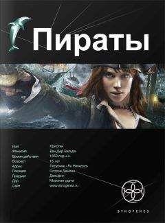 Игорь Пронин - Пираты 1. Остров демона