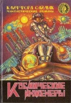 Клиффорд Саймак - Космические инженеры (сборник)