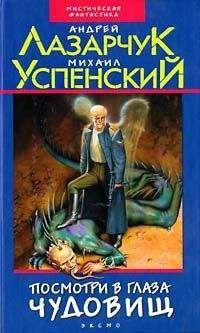 Андрей Лазарчук - Посмотри в глаза чудовищ
