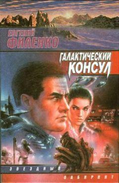 Евгений Филенко - Галактический консул