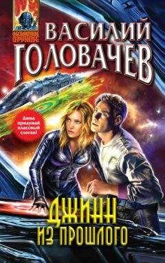 Василий Головачев - Джинн из прошлого