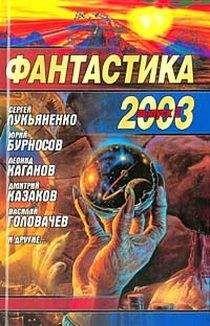 Сборник - Фантастика 2003. Выпуск 2