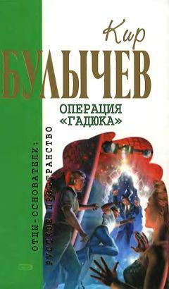Кир Булычев - Операция «Гадюка»
