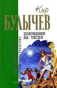 Кир Булычев - Детский остров