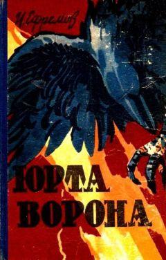 Иван Ефремов - Юрта Ворона (сборник)