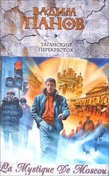 Вадим Панов - Таганский перекресток