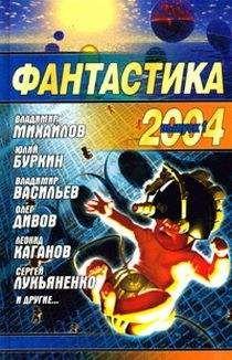 Сборник - Фантастика, 2004 год