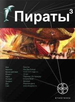 Игорь Пронин - Пираты 3. Остров Моаи