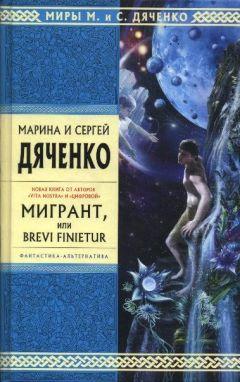 Марина Дяченко - Мигрант, или Brevi Finietur