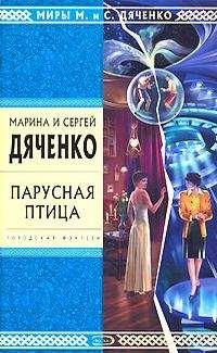 Марина Дяченко - Парусная птица. Сборник повестей, рассказов и сказок