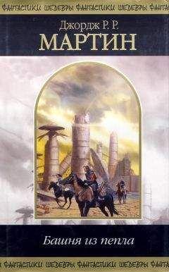 Джордж Мартин - Башня из пепла (сборник)
