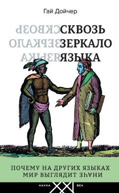 Гай Дойчер - Сквозь зеркало языка. Почему на других языках мир выглядит иначе
