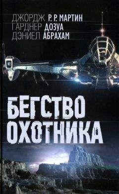 Джордж Р. Р. Мартин - Бегство охотника