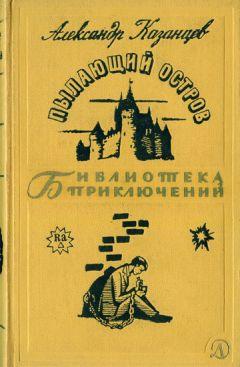 Александр Казанцев - Пылающий остров
