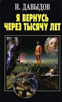 Исай Давыдов - Я вернусь через тысячу лет