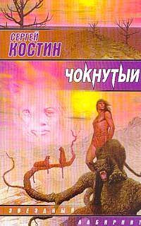 Сергей Костин - Чокнутый