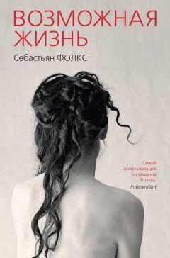 Себастьян Фолкс - Возможная жизнь