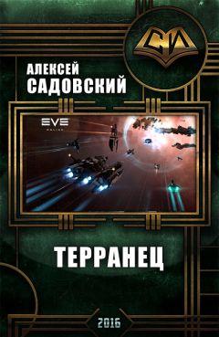 Алексей Садовский - Терранец