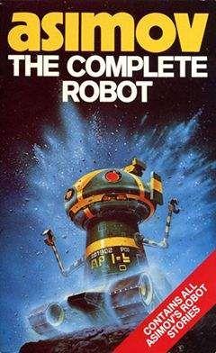 Айзек Азимов - Совершенный робот (Сборник рассказов)