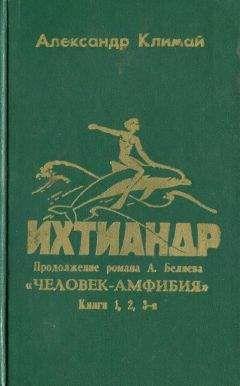 Александр Климай - Ихтиандр