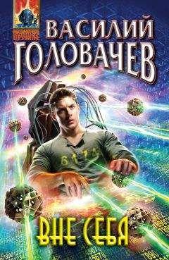 Василий Головачев - Вне себя