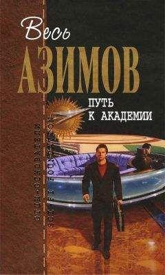 Айзек Азимов - Путь к Академии