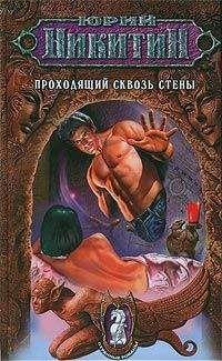 Юрий Никитин - Проходящий сквозь стены