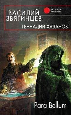Геннадий Хазанов - Para Bellum