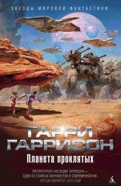 Гарри Гаррисон - Планета проклятых. Планета, с которой не возвращаются. Звездные похождения галактических рейнджеров
