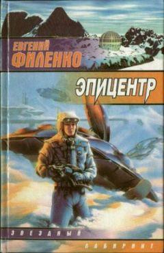 Евгений Филенко - Эпицентр